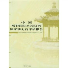 中国履行国际环境公约国家能力自评估报告