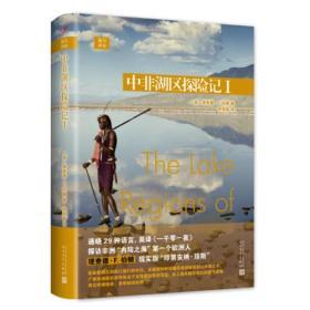 中非湖区探险记(精装版)