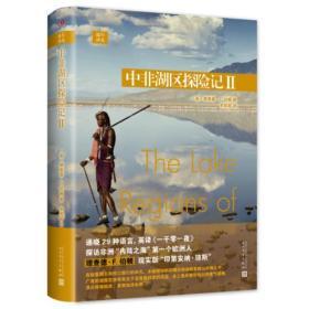 中非湖区探险记2(精装版)