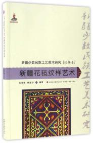 新疆花毡纹样艺术/新疆少数民族工艺美术研究(纹样卷)