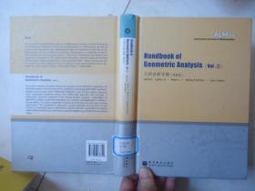 几何分析手册(第3卷)