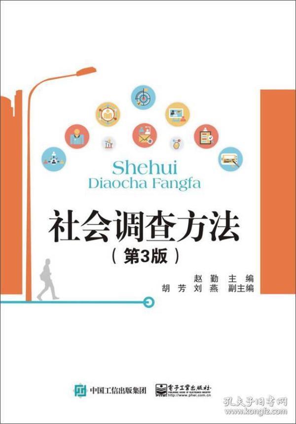 社会调查方法(第3版)