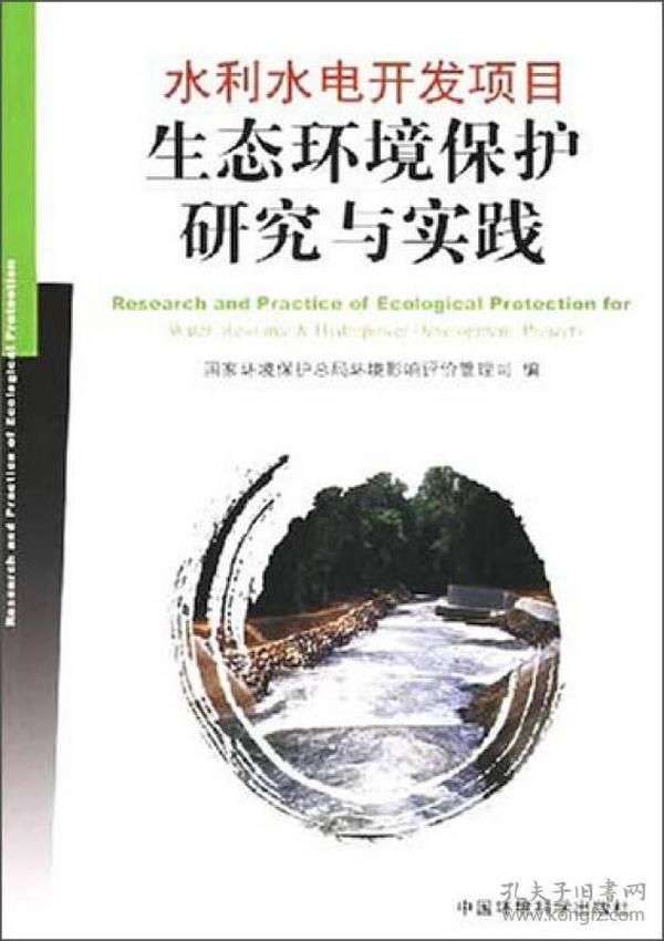 水利水电开发项目生态环境保护研究与实践