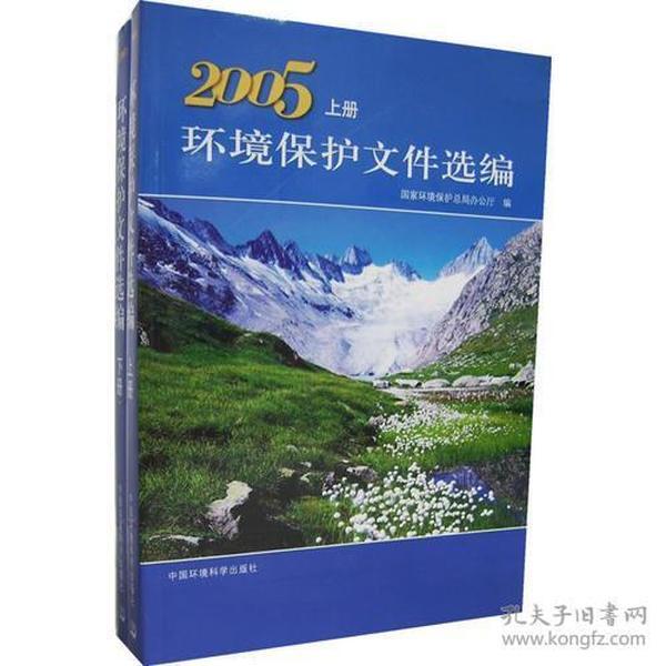 2005 环境保护文件选编