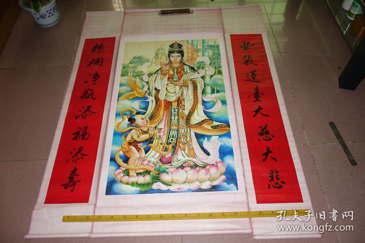 1994年年画,大慈大悲,中堂带对联,张瑞恒作,天津人民美术出版社出版