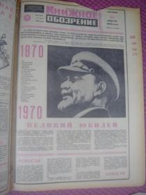 (俄文报纸)苏联《图书评论周刊》合订本(1972年10-18期)книжное обозрение