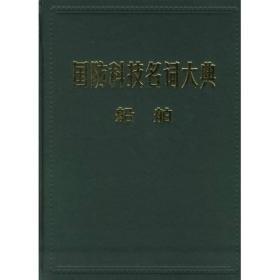 国防科技名词大典:船舶