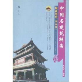 中国名建筑解读见证历史天人合一