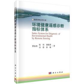 Environmental Health Remote Sensing Diagnosis Index System Monograph Cao Chunxiang [wait] by huan jing jian kang yao gan zhen duan