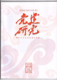 《党建研究》2017年第11期 总第345期【十九大专刊】