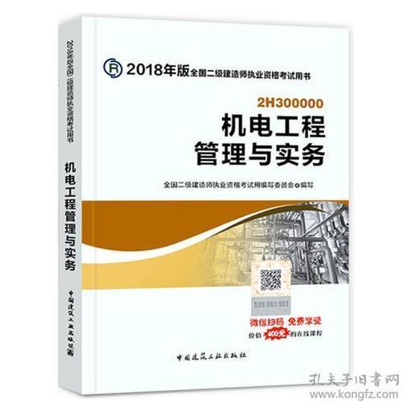 【正版未翻阅】机电工程管理与实务