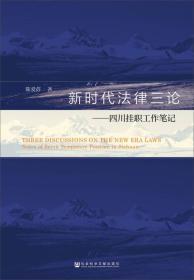 新时代法律三论:四川挂职工作笔记