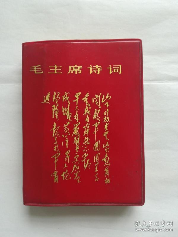 毛主席诗词(黑白照片24张、彩色21张、缺照片有撕毁)