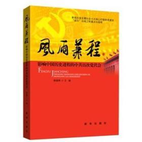风雨兼程:影响中国历史进程的中共历次党代会