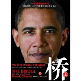 桥:巴拉克·奥巴马的人生及其崛起[  上]