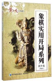 黄少龙经典藏书:象棋实用开局系列