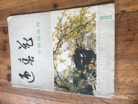 2681:《迎春花  中国画丛刊》创刊号