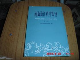 南海海洋科学集刊 第10集