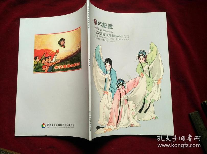 《童年记忆--2012北京荣海嘉连环画精品拍卖会》有图有价格等