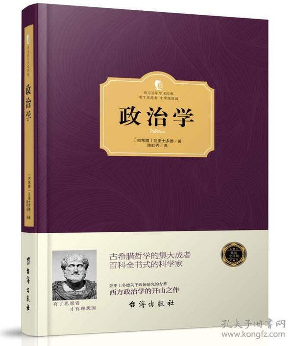 西方百年学术经典:政治学