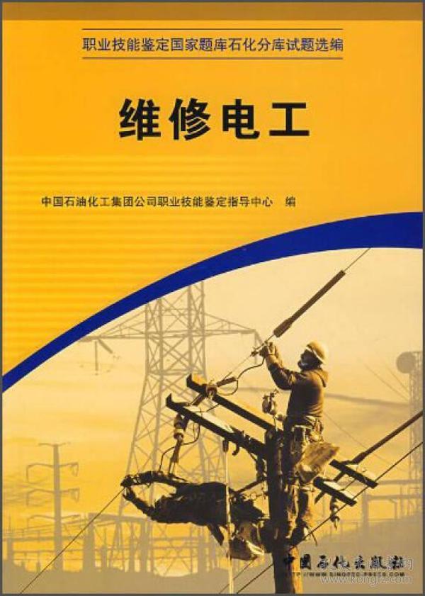 职业技能鉴定国家题库石化分库试题选编:维修电工