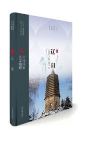 中国国家人文地理:辽阳