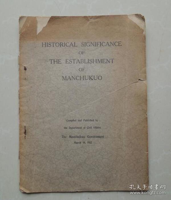 伪满成立的历史意义(1932年英文版)
