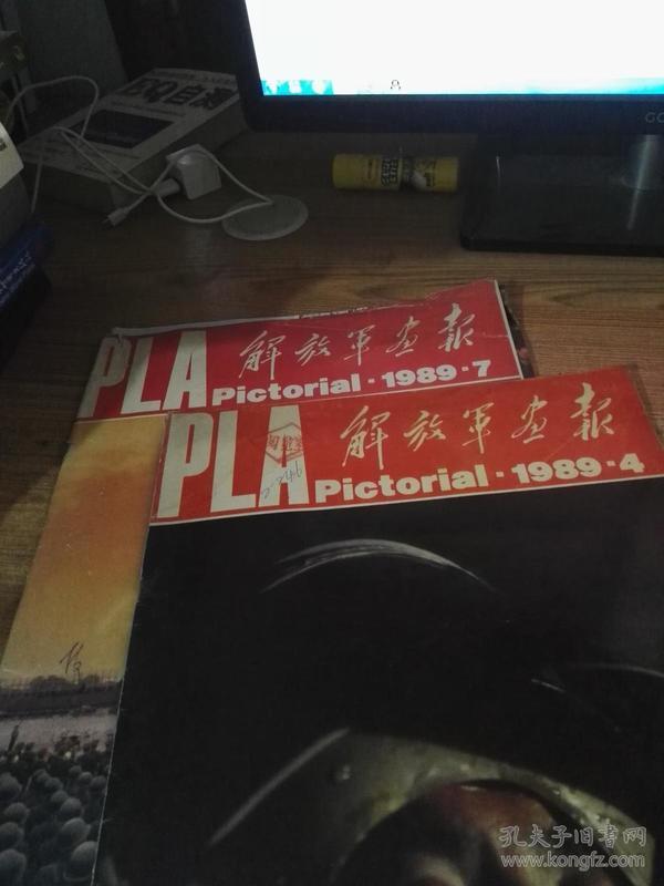 解放军画报1989/4  7俩本合售