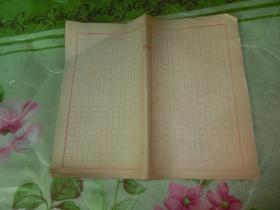 民国文人稿纸 共20张 B5