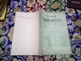 马王堆医书研究专刊 第一辑