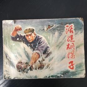 连环画:活捉胡蝎子(1977年一版一印)