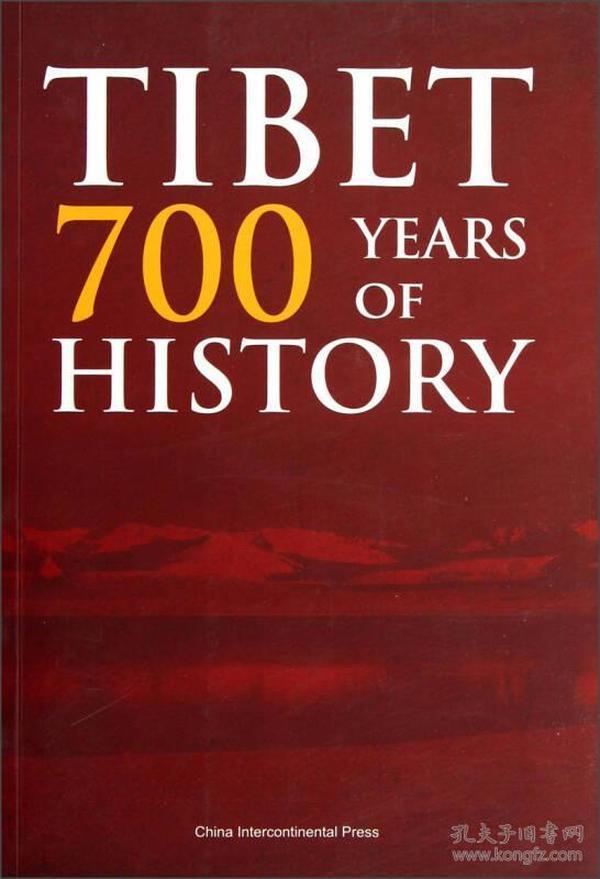 西藏七百年