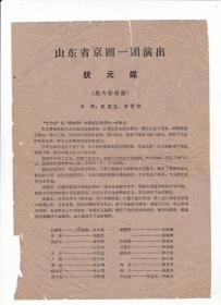 山东省京剧一团演出 《状元媒》节目单(杨六郎招亲) 50年代