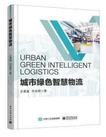 城市绿色智慧物流