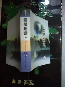 倚梦闲话(上)