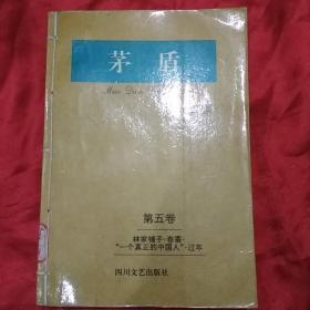 茅盾选集.第五卷.林家铺子 春蚕 一个真正的中国人 过年