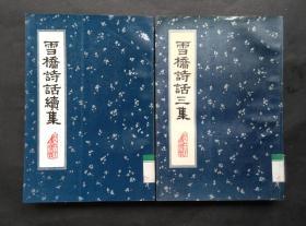 雪桥诗话续集 三集 两册合售 一版一印