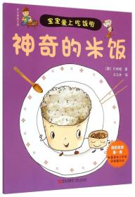 亲子美食之旅:神奇的米饭