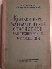 俄文原版:简明统计学教程