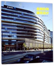 金融机构建筑设计