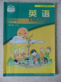 英语 四年级(上下)册