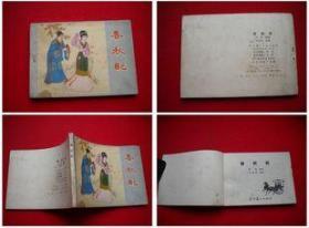 《春秋配》刘廷相绘,辽美1981.10一版一印60万册,5036号,连环画