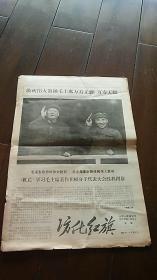 文革小报 防化红旗 第17、18期合刊 中国人民解放军防化学院红总主编 带毛林像