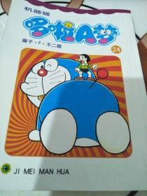 哆啦A梦24