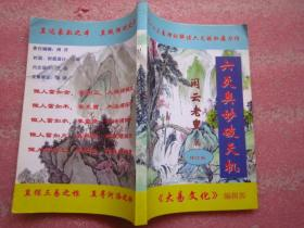 六爻奥妙破天机(修订版)