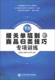 2013年报关员资格考试考前辅导教材:报关单填制与商品归类技巧专项训练(下册)