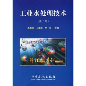 工业水处理技术(第10册)