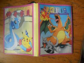 神奇宝贝卡片 176张 【有重复 约有90张左右 是闪卡】