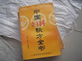 中国妇科秘方全书