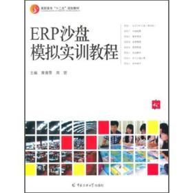 孔夫子旧书网--ERP沙盘模拟实训教程